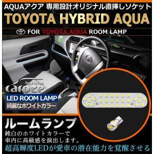 トヨタ アクア 前期 LED ルームランプ AQUA NHP10 マイナー前 TOYOTA セット CAROZE