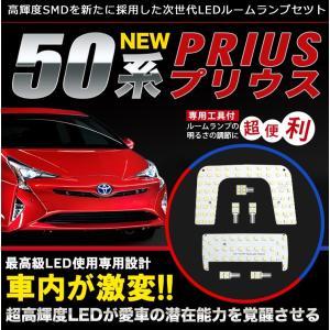 トヨタ 新型 プリウス 50系 ルームランプ PRIUS ZVW50 ZVW51 ZVW55 TOY...