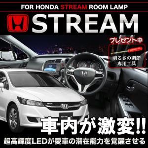 ●商品名 ホンダ ストリーム LED ルームランプ STREAM RN6 RN7 RN8 RN9  ...