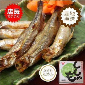 夫婦シシャモ【20尾入り(オス10尾・メス10尾)】 北海道広尾産 kabusui