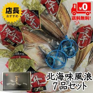 北海味風浪お魚7品セット 干物一夜干しの詰め合わせギフトセット 北海道加工|kabusui