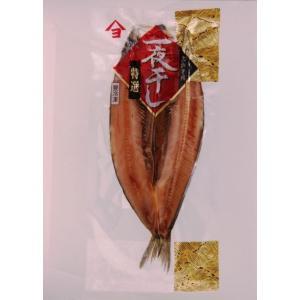 北海味風浪お魚7品セット 干物一夜干しの詰め合わせギフトセット 北海道加工|kabusui|03