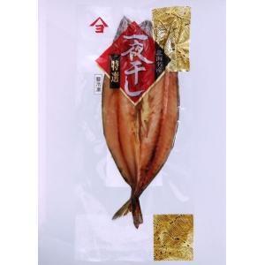 北海味風浪お魚7品セット 干物一夜干しの詰め合わせギフトセット 北海道加工|kabusui|05