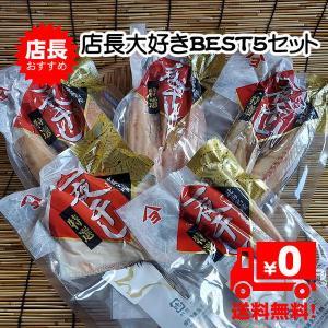 北海味風浪4品セット 干物一夜干しの詰め合わせギフトセット|kabusui