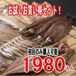 お試しお魚一夜干しセット|kabusui