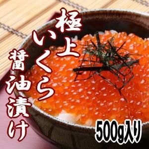 いくら醤油漬け 500g 北海道 十勝 広尾産 お歳暮 kabusui