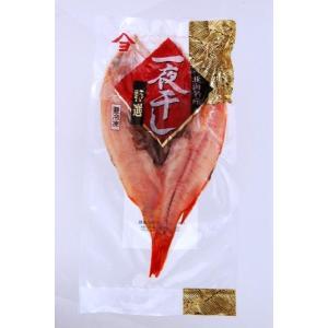 めんめ一夜干し 北海道オホーツク産メンメ使用 大サイズ 北海道広尾町加工干物 キンキ|kabusui