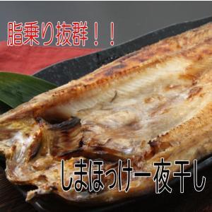 縞ほっけ一夜干しメガジャンボサイズ 北海道広尾町加工干物|kabusui