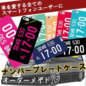 iPhone XS MAX iPhone7 Plus Xperia xz galaxy s7edge iphone6s ケース 名入れ 面白 ナンバープレート ユニーク パロディ カバー 全機種対応 スマホケース