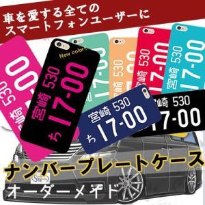 IPHONEケース お揃い ナンバープレート iphone8 ケース iphone X ケース ip...