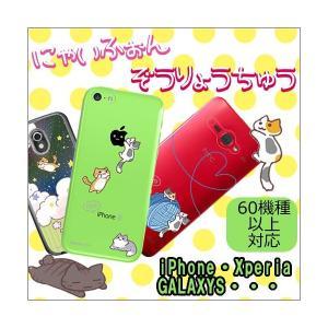 iPhone8ケース ねこ 猫 にゃいほん iCAT正規品 iphone X ケース iPhone6...