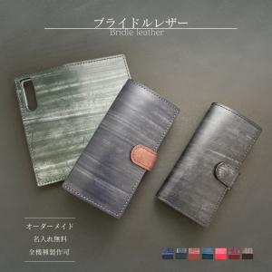 【商品説明】 英国の高級皮革ブランドのブライドルレザーを使用した、手帳型スマホケースです。 全て、日...
