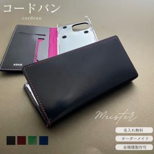 オーダースマホケース 手帳型 本革 コードバン iPhone11promax Xperia1 ACE...