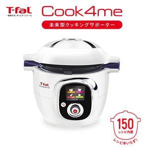 クックフォーミー 内蔵150レシピが毎日の料理をカンタンに時短で作ってくれる、未来型クッキングサポー...