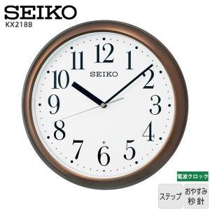 KX218B セイコークロック SEIKO 電波クロック 掛け時計 おやすみ秒針 電波アナログ時計 30%OFF お取り寄せ
