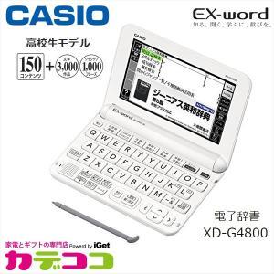 CASIO XD-G4800WE ホワイト カシオ電子辞書 ...