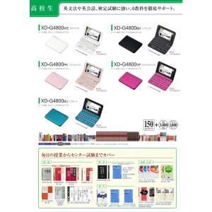CASIO XD-G4800WE ホワイト カシオ電子辞書  エクスワード 高校生モデル 150コンテンツ【在庫あり】 kadecoco 02