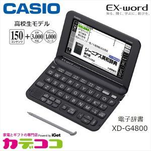 【在庫あり】 CASIO XD-G4800BK ブラック カシオ電子辞書 CASIO エクスワード 高校生モデル [150コンテンツ/英文法や英会話、検定試験に強い。