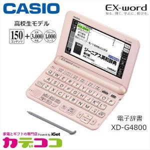 CASIO XD-G4800PK ピンク カシオ電子辞書 C...