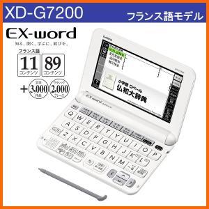 【在庫あり】 CASIO XD-G7200 ホワイト カシオ...