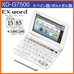 【在庫あり】 CASIO XD-G7500 ホワイト カシオ...