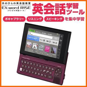 CASIO XDR-B20RD ワインレッド カシオ電子辞書 CASIO EX-word RISE エクスワードライズ 英会話学習ツール 120コンテンツ/|kadecoco