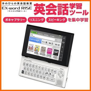 CASIO XDR-B10WE ホワイト カシオ電子辞書 CASIO EX-word RISE エクスワードライズ 英会話学習ツール 40コンテンツ/|kadecoco
