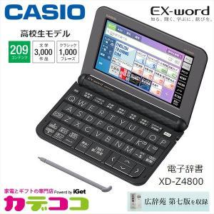 CASIO XD-Z4800BK ブラック カシオ 電子辞書 エクスワード 高校生モデル [209コンテンツ/10年ぶりの大改訂、広辞苑 第七版収録/英検・英文法に強い