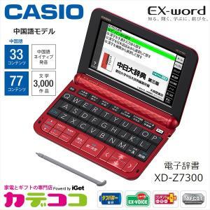 CASIO XD-Z7300RD レッド カシオ電子辞書 CASIO エクスワード 中国語モデル [中国語33コンテンツを含む110コンテンツ収録