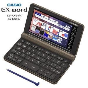 カシオ 電子辞書 XD-SX8500BN ライトブラウン / ビジネスモデル エクスワード 広辞苑 ...