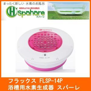 FLSP-14P フラックス お風呂用水素生成器 スパーレ FLSP14P ローザピンク|kadecoco