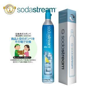 【購入数量と同じ数量の空になったガスボンベの同時回収が必要※】 ソーダストリーム 交換用ガス(1本) SSG0002 Soda Stream ガスボンベ