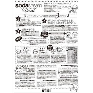 ソーダストリーム ジェネシス デラックスV2 SSM1070(SSM1019の後継機種) レッド Soda Stream Genesis Deluxe V2 / 炭酸水メーカー|kadecoco|04
