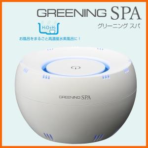 HDW0004 シナジートレーディング お風呂用水素水生成器 グリーニングスパ 高濃度水素SPA|kadecoco