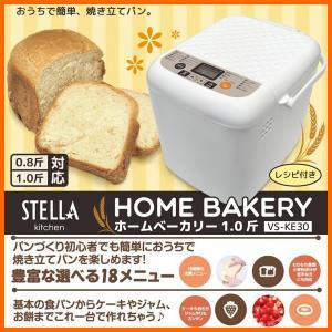 VERSOS VS-KE30 ベルソス ホームベーカリー 0.8斤、1斤対応 おうちで簡単、焼きたてパン! 食パンやおもち、ジャムなど18メニュー搭載!