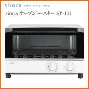 siroca ST-131 シロカ オーブントースター / トーストが同時に4枚、ピザなら最大25c...