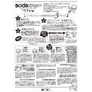 ソーダストリーム ジェネシス デラックスV2 SSM1069 ホワイト Soda Stream Genesis Deluxe V2 / 炭酸水メーカー kadecoco 04