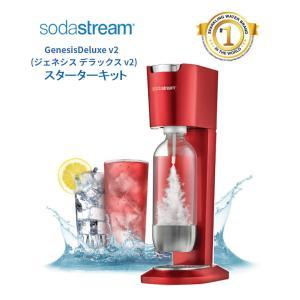 ソーダストリーム ジェネシス デラックスV2 SSM1070 レッド Soda Stream Gen...