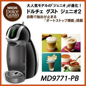 MD9771-PB ネスカフェ ドルチェ グス...の関連商品9