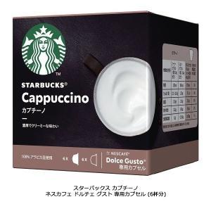 Nestle NDGSCP01(カプチーノ 6杯分) ネスレ ネスカフェ ドルチェ グスト 専用カプ...