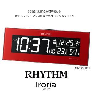 イロリア Iroria 8RZ173SR01 レッド LED 電波時計 置き 掛け 目覚まし時計 クロック カレンダー 温湿度 デジタル リズム RHYTHM お取り寄せ|kadecoco