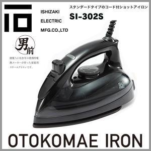 SURE SI-302S シュアー コード付ショットアイロン...
