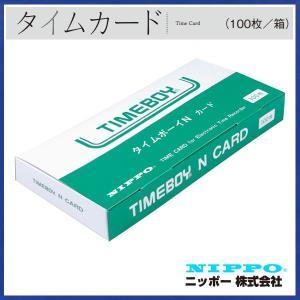 NIPPO タイムボーイN ニッポー タイムカ...の関連商品6