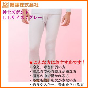 健繊 LV953 ひだまり ラビセーヌ [紳士ズボン下・肌着 LLサイズ:グレー] / ひだまり健康肌着 春・秋・冬にお薦め