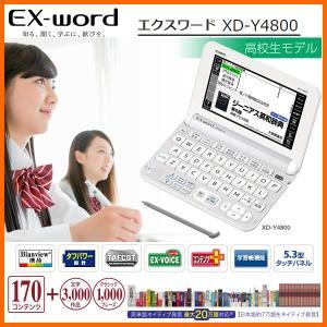 CASIO XD-Y4800WE ホワイト カシオ電子辞書 ...