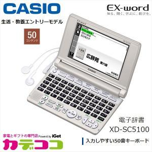 CASIO XD-SC5100GD シャンパンゴールド カシオ電子辞書 CASIO エクスワード 生...