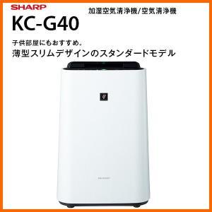 SHARP KC-G40-W ホワイト シャープ 加湿空気清...