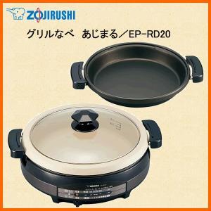 ZOJIRUSHI EP-RD20-TA ブラウン 象印  グリルなべ あじまる  [大型タイプ 満...