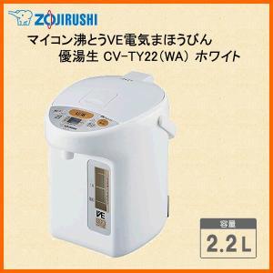 ZOJIRUSHI CV-TY22-WA ホワイト 象印 電気ポット 2.2L マイコン沸とうVE電気まほうびん(省エネタイプ) 優湯生(ゆうとうせい)