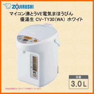 ZOJIRUSHI CV-TY30-WA ホワイト 象印 電気ポット 3.0L マイコン沸とうVE電気まほうびん(省エネタイプ) 優湯生(ゆうとうせい)